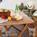 バイロン 木製 折りたたみテーブル 天然木 アカシア材 オイ...