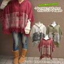 ざっくり編んだドルマンニットフードポンチョカーディガン♪山ガールファッションにもおすすめのノルディック柄♪ロング丈で体をすっぽり..