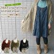 【ナチュラル 服】秋冬にアクセ感覚で羽織るレーシーなかぎ編みが可愛いざっくりニット大判ストール☆アレンジしてマフラーにもポンチョにもなる2WAYショール♪ふんわり軽いニットで森ガール ファッションにもおすすめのピン付きポンチョ♪/レディース【メール便不可】