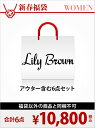 Lily Brown [2017新春福袋] Lily Brown / 1月1日から順次お届け リリーブラウン【送料無料】