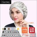 【LilySilk】【一日10個限定】渡辺直美おすすめのナイトキャップ シルクナイトキャップ 19匁