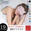 アイマスク 安眠 シルク かわいい おもしろ 猫柄 送料無料...