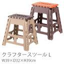 スツール クラフタースツールL/W39×D32×H39cm 折りたたみ スツール チェア イス 椅子 いす コンパクト 踏み台 ステップ ※セノビ—ではありませ...