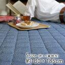 【エントリーでポイント10倍】 ラグ ラグマット【シダーツイードキルトラグ/130×185cm(Sサイズ/約1.5畳相当)】カーペット 絨毯 ヘリンボン キルテ...