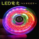 【在庫発送】【新登場】ハンドスピナー LED発光 図案形成 かっこいい 指先のコ