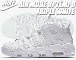 """お得な割引クーポン発行中!!NIKE AIR MORE UPTEMPO '96 """"TRIPLE WHITE"""" wht/wht-wht【ナイキ スニーカー モア アップテンポ トリプルホワイト モアテン 送料無料】"""