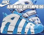 【ナイキ エア モアアップテンポ 96】NIKE AIR MORE UPTEMPO 96 university blue/white【ユニバーシティブルー スニーカー モアテン 】MORE UPTEMPO