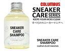 【COLUMBUS(コロンブス)】SNEAKER CARE ...