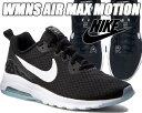 NIKE WMNS AIR MAX MOTION LW blk/wht【ナイキ ウィメンズ エア マックス モーション LW レディース モデル ランニングシューズ スニーカー ブラック】