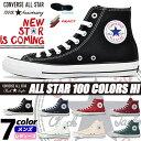 お得な割引クーポン発行中 CONVERSE ALL STAR 100 COLORS HI【CHUCK TAYLOR チャックテイラー コンバース スニーカー オールスター ハイカット ブラック ホワイト レッド ネイビー シューズ 靴 メンズ レディース ユニセックスサイズ CONS ALLSTAR