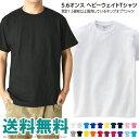 半袖 tシャツ メンズ 無地 Printstar プリントス...