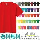 無地 半袖 tシャツ メンズ glimmer グリマー 00...