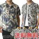 送料無料 開襟シャツ アロハシャツ メンズ 新品 オープンカラーシャツ 半袖 通販M15【10A0231】