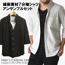 【送料無料】ボタンダウン 7分袖 シャツ アンサンブル メンズ テレコ Vネック 半袖 tシャツ セット 通販P【2B0323】