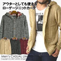 【送料無料】メンズ ケーブル編みフード付ニットパーカー ニットカーディガン【4Z329】