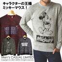 送料無料 メンズ ミッキーマウス DISNEY スウェットトレーナー 通販M3【7D0584】