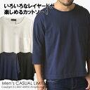 【送料無料】メール便 カットソー メンズ 無地 7分袖 tシャツ ドロップショルダー ビッグ