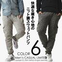 【送料無料】裏起毛スウェットパンツ メンズ 暖パンツ スエットパンツ カーゴパンツ ジョガーパンツ ジョグパンツ 通販P【R1J-0733】