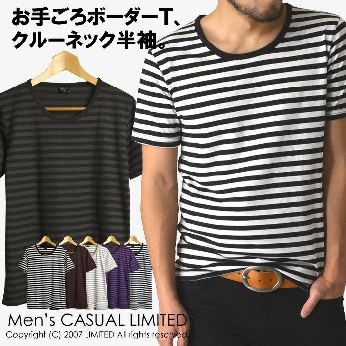 【送料無料】メール便/クルーネックボーダーTシャツ/半袖カットソー/通販M1【R2G-0516】