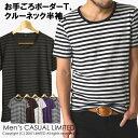 【送料無料】メール便 クルーネックボーダーTシャツ 半袖カットソー 通販M1【R2G-0516】