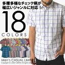 自分色が見つかる!バリエーション豊富な半袖チェックシャツ♪/15ss