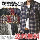 【送料無料】メール便 ネルシャツ メンズ 長袖 チェック シャツ ワークシャツ 通販M【R4L-0720】