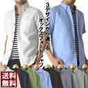 シャツ メンズ 半袖 オックスフォードシャツ 無地 ボタンダウンシャツ ビジネス ワイ