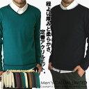 メンズ カシミアタッチクルー&Vネックセーター ニット 通販M【RH00432】
