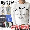 送料無料 プリントロンT メンズ 長袖Tシャツ 3L 4L 大きめ キングサイズ ロングTシャツ 通販M【RQ0655】