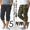 ジョガーパンツ メンズ クロップドパンツ 7分丈 通販M【RQ0689】
