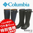 columbia コロンビア ラディ2 レインブーツ メンズ RUDDY2 長靴【RW0658】