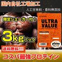 リミテスト ホエイプロテイン ULTRA VALUE【3kg...