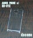 SH-01E クリアハードケース DOCOMO AQUOS PHONE si SH-01E docomo ドコモ アクオス スマホケース 透明 携帯電話 携帯 携帯ケース 携帯カバー スマートフォンケース スマホカバー カバー スマホグッズ デコレーション デコ ハンドメイド 資材 素材 手作り ケース