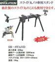 スライド丸ノコ用スタンド【エボリューション】SR-STAND【送料無料】【T2012冬】