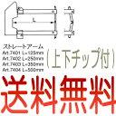 テクナ スポット溶接機 Art-7902用ストレートアーム 125mm(上下チップ付) ART-7401【全国送料無料】