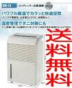 コンプレッサー業務用除湿機 DM-10【送料・手数料込み】NAKATOMI(ナカトミ)