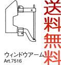 テクナ スポット溶接機 Art-7902用ウインドウアーム (上下チップ付) ART-7516【全国送料無料】