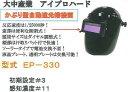 かぶり型自動遮光溶接面EP-330【送料無料】【T2012冬】