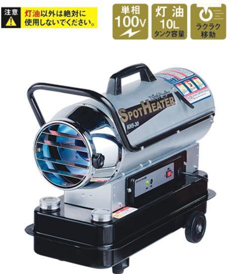 【代引可!】スポットヒーターKH-6-30 (60hz・西日本用)【送料無料】(ジェットヒーター)【ナカトミ】業務用 ストーブ 暖房