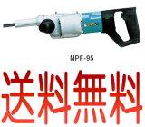パワーファイター 電動式の剥離(はくり)装置 NPF-95 長谷川鉄工所 ジェットタガネ 電気ハツリ【全国】