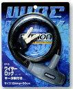 ワイヤーロック【自転車・鍵】kt-5 コンテック(KONTEC)