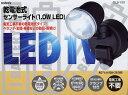 電池交換なしで1年使える省電力センサーライト乾電池式防雨型高照度LEDセンサーライトDLB-100(防犯・セキュリティー・照明)【全国送料無料】【smtb-k】【w2】【smtb-k】【w2】