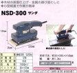 サンダー NSD-300