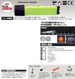 LED防爆・防水懐中電灯PX1-AM【】【日動工業】【FS708-7】【H2】