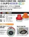 電池式LED回転灯ニコUFO 常時点灯タイプNU-AR-AY【smtb-k】【w2】