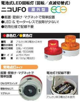 Battery-type LED turn light Nico UFO regular lighting type NU-AR-AY