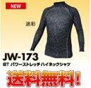 Jw-173