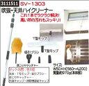 吹き抜け・天井ハイクリーナー SV-1303 業務用掃除用品...