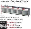 パーツキャビネット 2セット FO-605-2 SHUTER 部品整理 収納 【REX2018】