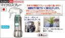 マイクロスプレー 3本セット MS3403 園芸スプレー インフルエンザ対策  【REX2018】